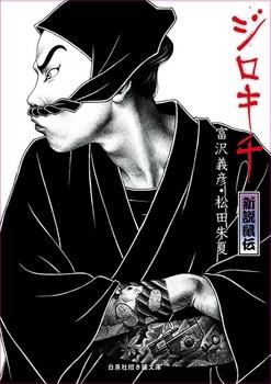 jirokichi_cover_h1b.jpg